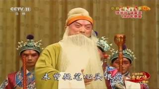 京剧《楚宫恨》 2/2  【中国京剧音配像精萃 20160723】