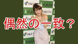 女優の美馬怜子(34)が3月15日、結婚と妊娠を発表。しかし意外な事実が...