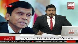 Ada Derana Prime Time News Bulletin 06.55 pm - 2017.08.23