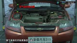 Chevrolet Aveo maintenance changing oil and filters