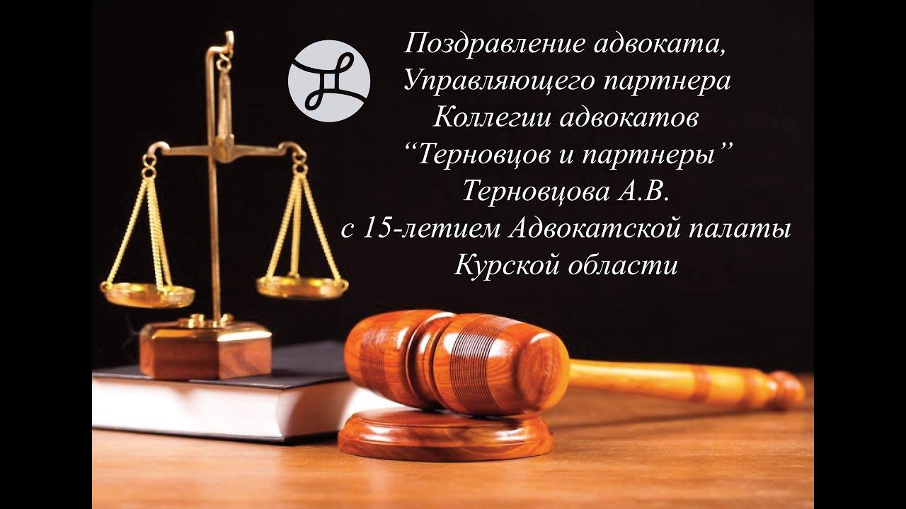 Поздравление с днем адвокатуры официальные