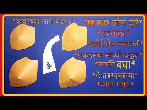 M.F.D Katori Cutting In Easy Method