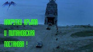 """[Бомбануло] Фильм """"Крым"""" накручивает рейтинг на Кинопоиске!"""