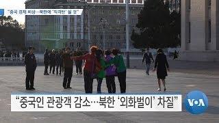 "[VOA 뉴스] ""중국 경제 비상…북한에 '직격탄' 될 것"""