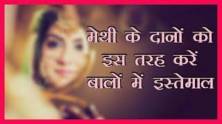 Sajna Hai Mujhe |  मेथी दाने के ब्यूटी बेनिफिट्स | Beauty benefits of fenugreek seeds