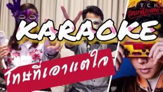 โทษที่เอาแต่ใจ (sorry) - เป๊ก ผลิตโชค Karaoke Female Version (MAC iHearband)