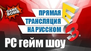 Прямая трансляция E3 2015 на русском языке #5 (HD) PC гейм шоу! PC Gaming Show