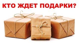 Кто ждет подарки? Начали отправлять ПОДАРКИ победителям новогоднего конкурса. ПРЯМОЙ ЭФИР