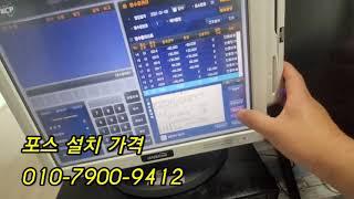 포스기 카드단말기 설치 문의 010-7900-9412 …