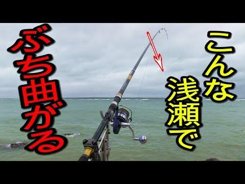 めっちゃ浅瀬で巨大魚が食ってきた!♯4【石垣打ち込み釣り】