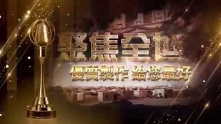 狂賀!聚焦全世界雙料入圍 51屆電視金鐘獎