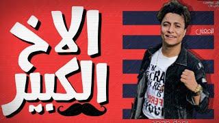 اغنيه الاخ الكبير سند معروف من يوم ما اتولد - بوده محمد