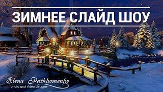 Зимнее слайд шоу ❉ ❉ ❉  Слайд шоу из фотографий под музыку для зимней фото сессии ❉ ❉ ❉