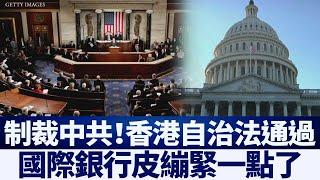 《香港自治法》獲贊 制裁涉中港官警 國際銀行|@新唐人亞太電視台NTDAPTV |20200630