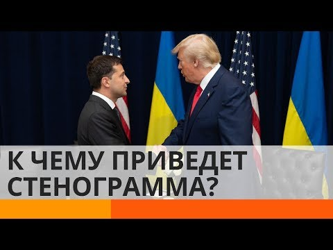 Последствия стенограммы: Зеленский из-за Трампа «сжег мосты» с Европой?
