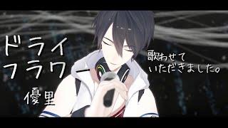 ドライフラワー / 優里 (Covered by 夢追翔)【歌ってみた/にじさんじ】