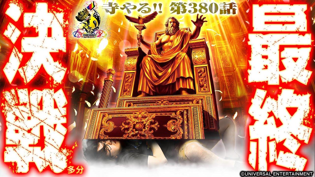 【寺井VS凱旋最終決戦】「寺井一択の寺やる!!第380話」