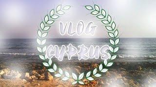 Путешествие НА КИПР! | VLOG CYPRUS 2016(Всем привет! Меня зовут Настя, мне 13 лет, живу в небольшом городе Выкса, и я начинающий видеоблогер ❂ ⇨В..., 2016-07-11T13:17:33.000Z)