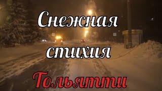 Стихия на улицах Тольятти. Как убирают дороги города от снега (трейлер)