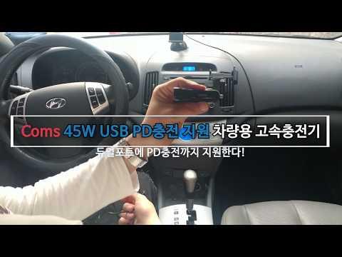 Coms USB-PD충전 지원 차량용 시거잭 고속충전기 사용기!