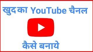 Gambar cover YouTube channel kaise banaye //  Apna YouTube channel kaise banaye 2019