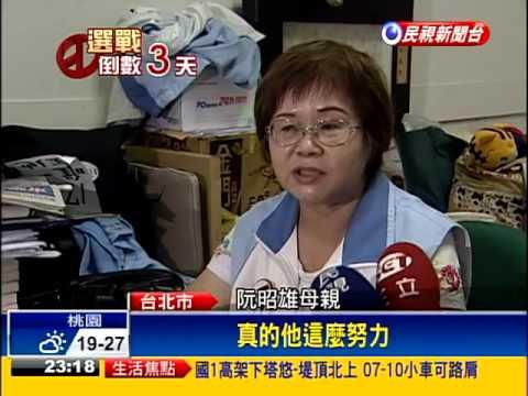 六都選舉-議員選戰激烈 阮昭雄全家出動助選-民視新聞