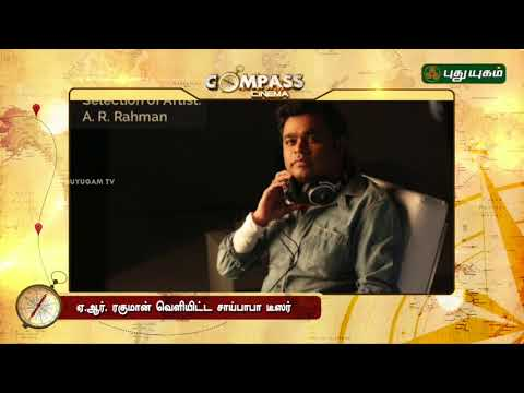 A.R's tribute song to Sai Baba of Shirdi teaser | Compass Countdown