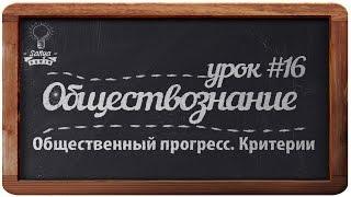 Обществознание. ЕГЭ. Урок №16.