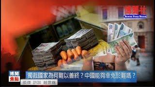 赵云龙:独裁国家为何难以善终?中国能够幸免于难吗?