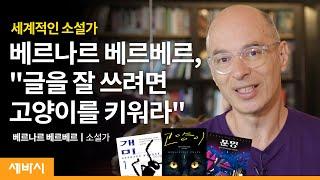[독점 공개] 창의적인 글쓰기의 비법 : 관찰, 공감 그리고 확장 | 베르나르 베르베르 소설가, '개미'·'고양이'·'문명' 저자 | 책 인생 강연 | 세바시 1380회