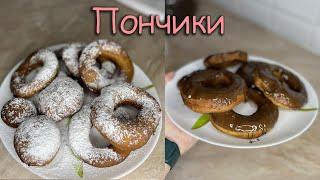 Рецепты   Пончики