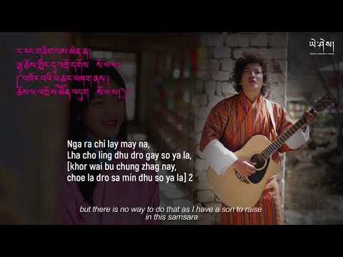 Lyrical Video l Tshering Changmo l Misty Terrace