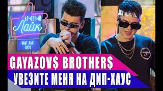 Download GAYAZOVS BROTHERS - Увезите меня на Дип-хаус | Шоу ВЕЧЕРНИЙ ЛАЙК Mp3 and Videos