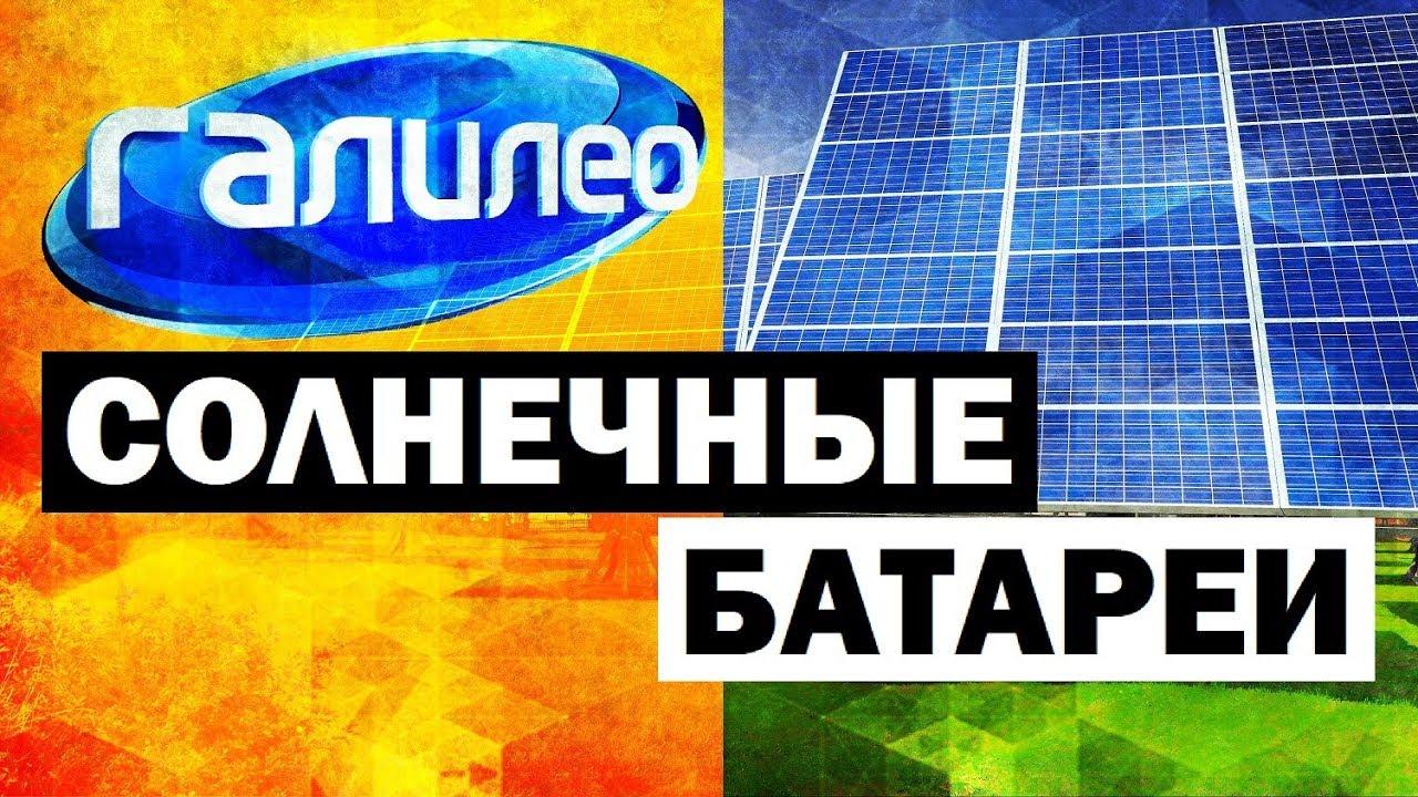 Галилео. Солнечные батареи