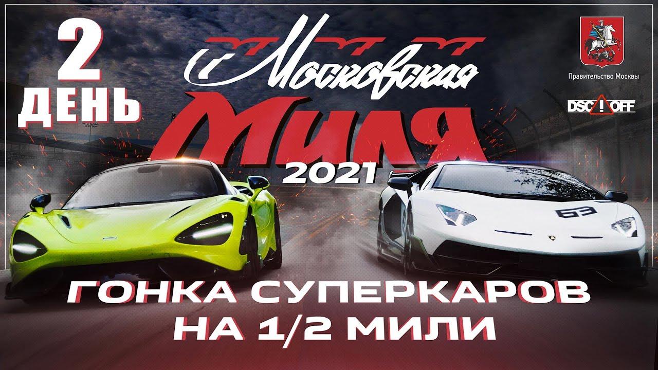 Гонка суперкаров Московская Миля 2021. День второй