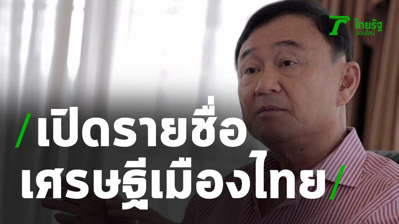 เปิด 20 รายชื่อ มหาเศรษฐีเมืองไทย | 18-04-63 | ข่าวเช้าไทยรัฐ เสาร์-อาทิตย์