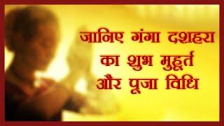 Shankh Dhwani | इस दिन है गंगा दशहरा, दान करने से मिलेगा पुण्य | Ganga Dussehra 2021