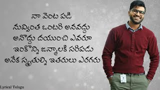 Life Of Ram Telugu Lyrics