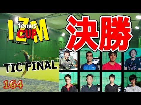 テニス試合動画テニスイズムカップ初代チャンピオンは誰になるtennisism164