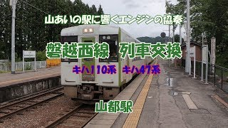磐越西線 山都駅 列車交換  キハ110 キハ47