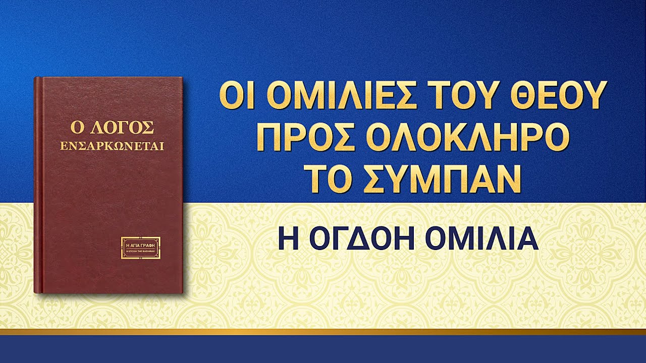 Ομιλία του Θεού   «Οι ομιλίες του Θεού προς ολόκληρο το σύμπαν: H όγδοη ομιλία»
