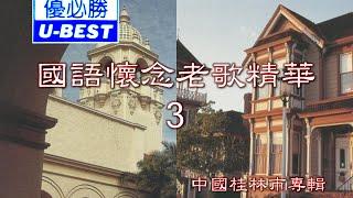 秋蝉 Qiu Chan (優必勝 U-Best Production - DVD版)