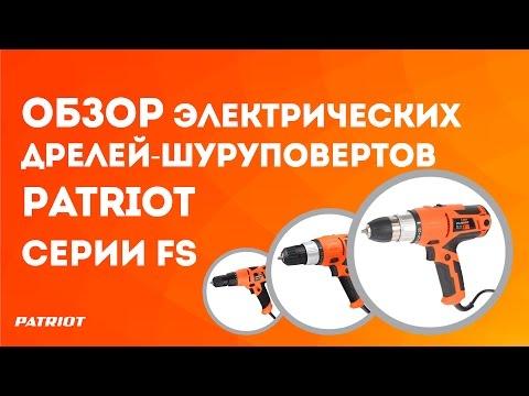Электрические дрели-шуруповерты серии FS
