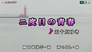 《新曲》五十川ゆき【二度目の青春】カラオケ