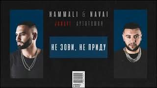 Download HammAli & Navai - Не зови, не приду (2018 JANAVI: Аутотомия) Mp3 and Videos
