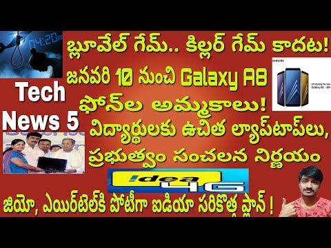 tech news 5 in telugu