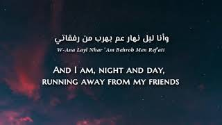 Azar Habib - 'A Jbeen El-Layl (Lebanese Arabic) Lyrics + Translation - عزار حبيب - عجبين الليل