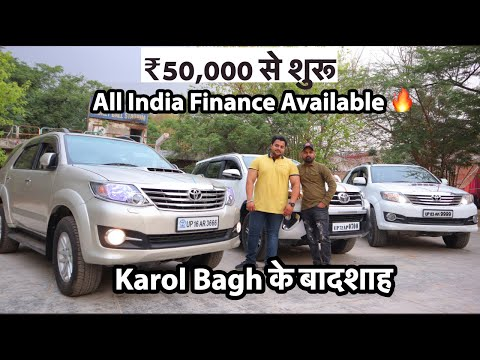 Best SUV Cars In Karol Bagh | Fortuner New Shape , Fortuner , TUV 300 | My Country My Ride