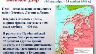 """Презентация к уроку истории: """"Десять сталинских ударов"""""""