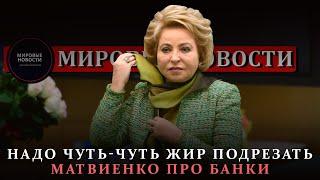 Матвиенко высказалась о поддержке банков!